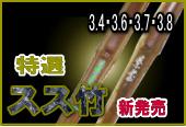 竹刀【スス真竹】