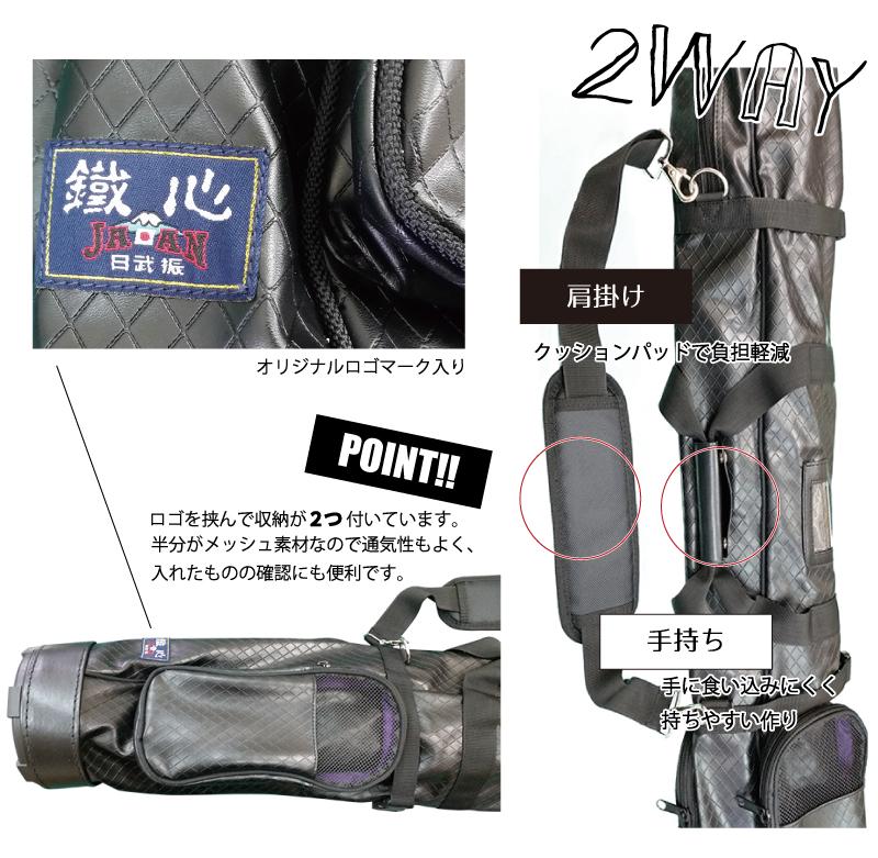 遠征用竹刀袋説明3
